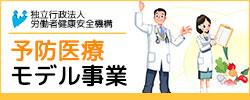 予防医療モデル事業