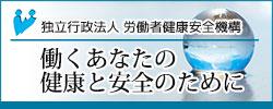 労災室病等医学研究普及サイト