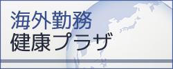 海外勤務健康プラザ大阪