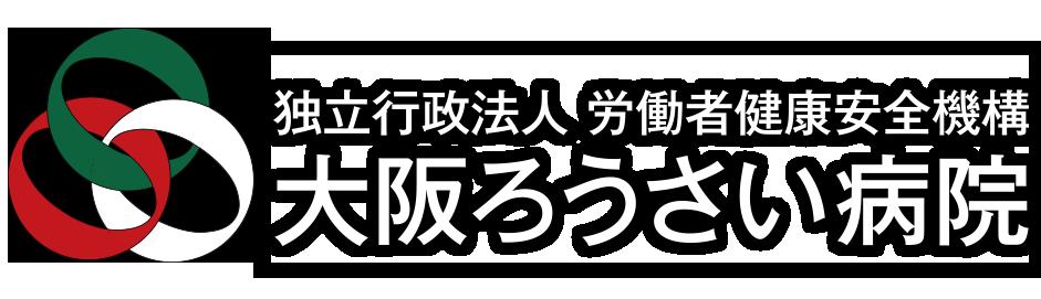 独立行政法人 労働者健康安全機構 大阪労災病院